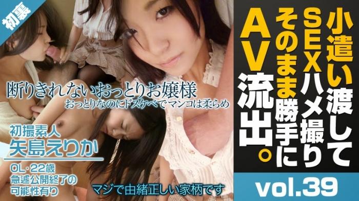 UNCENSORED XXX-AV 21836 初裏初撮!断りきれないおっとりお嬢様矢島えりか, AV uncensored