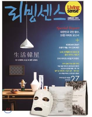 02-1 韓国女性誌_リビングセンス_2015年1月号