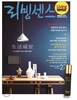 02-1 韓国女性誌_リビングセンス_2015年1月号-2