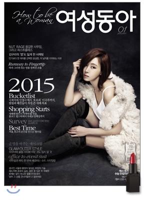 03 韓国女性誌_女性東亜_2015年1月号