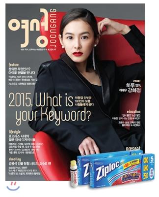 05 韓国女性誌_女性中央_2015年1月号