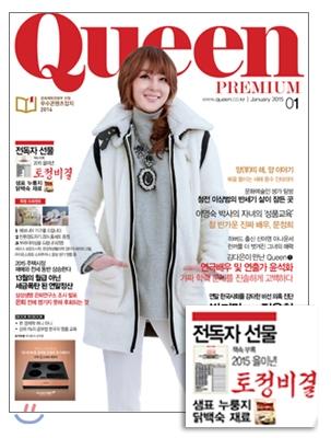 16 韓国女性誌_QUEEN_2015年1月号