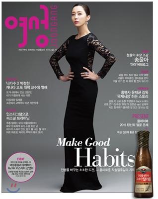 8_韓国女性誌_女性中央_2015年2月号