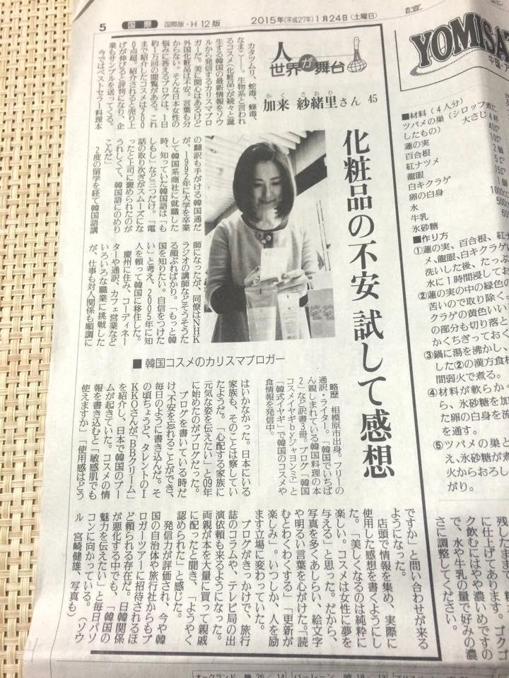 読売新聞_国際版_2015年1月24日
