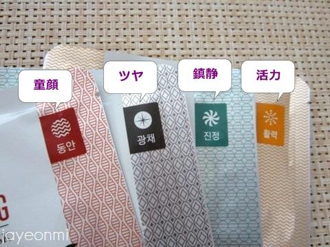 Mamonde_マモンド_スキンフィットマスク_blog (3)