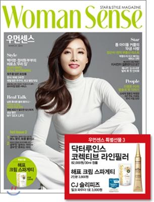 9_韓国女性誌_ウーマンセンス_2015年3月号