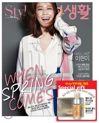 10_韓国女性誌_主婦生活_2015年3月号