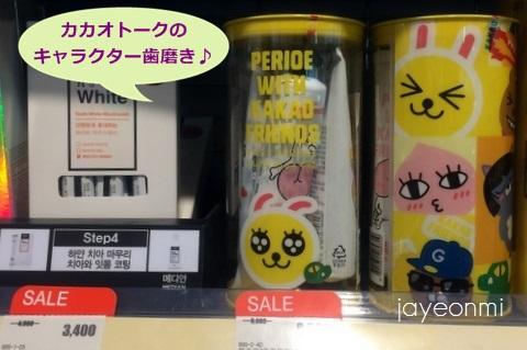 ワトソンズ_お買い物_2014年4月 (2)