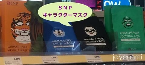 ワトソンズ_お買い物_2014年4月 (5)