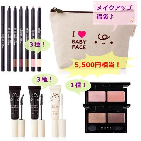 its skin_イッツスキン_感謝の月_イベント_blog (3)