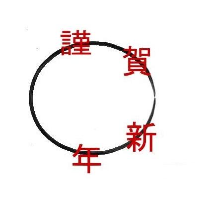 年賀(2015)2222