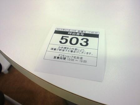 DSC_0001270710v (3)