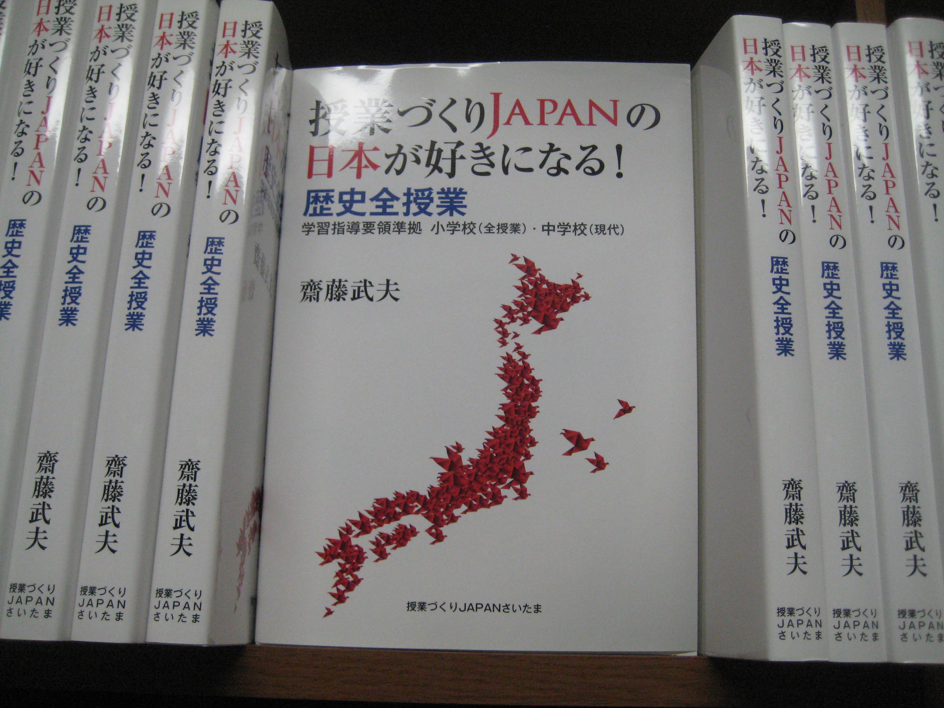 『授業づくりJAPANの日本が好きになる!歴史全授業』20150710154522c23