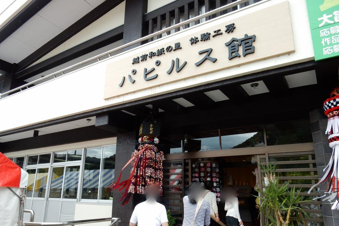 福井 157