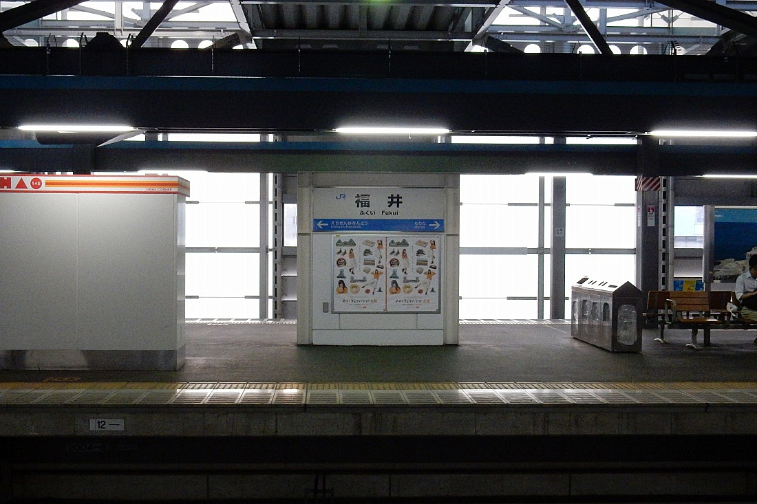 福井 574