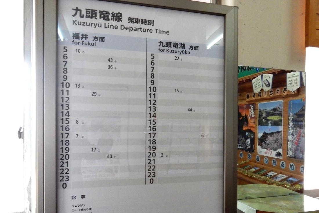 福井 332