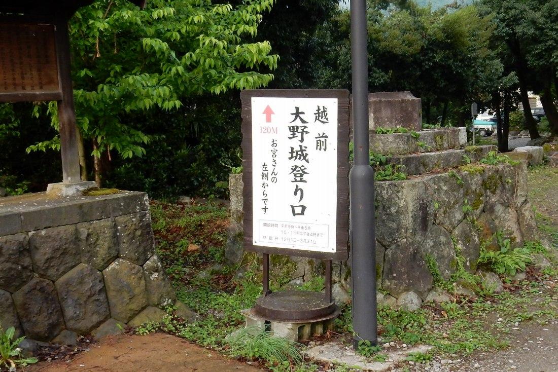 福井 283
