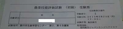受験票Bl