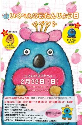 イラストお誕生日ポスター