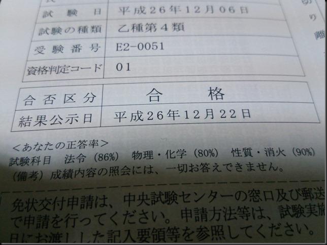 2014-12-23 01.22.55