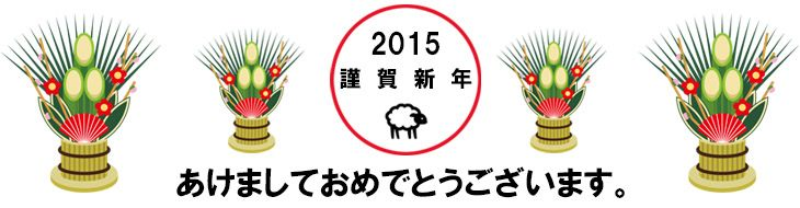newyear2015.jpg