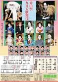 9月歌舞伎座
