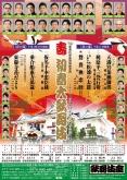 1月歌舞伎座