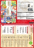 3月歌舞伎座