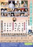 11月歌舞伎座