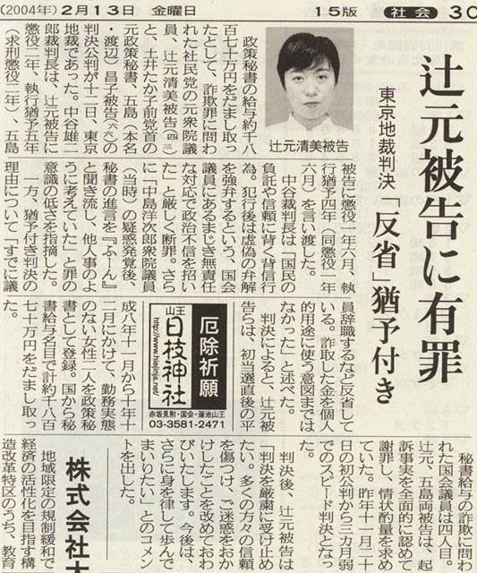 辻本清美被告 詐欺罪 懲役二年 執行猶予五年