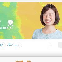 中村愛アナ(テレビ長崎)|女子ア...