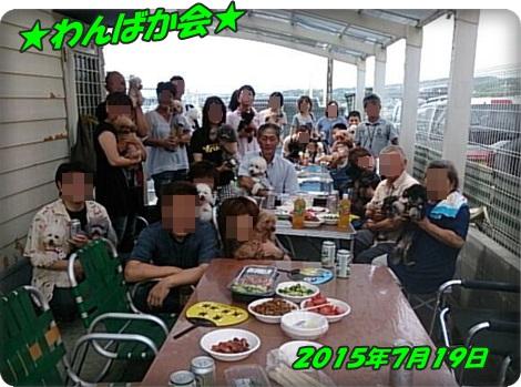 20150719わんバカ会3