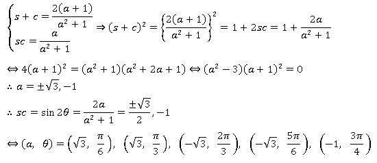 nichii_2014_math_a1_8.png