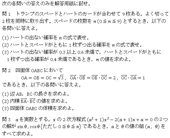 nichii_2014_math_q1.png