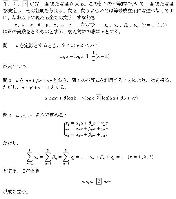nichii_2014_math_q2.png