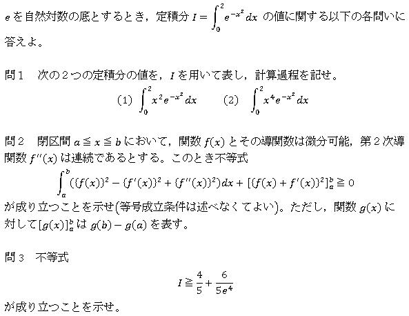 nichii_2014_math_q3.png