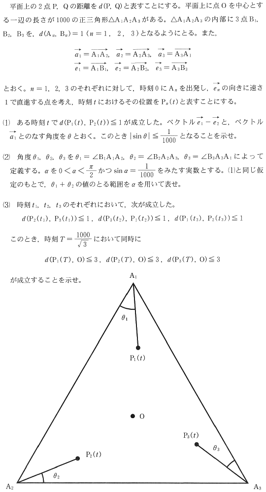 todai_2009_math_q6.png