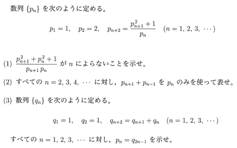 todai_2015_math_q4.png