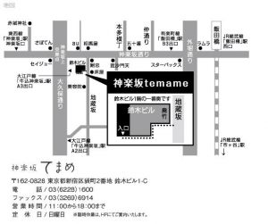 てまめ地図1