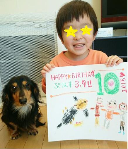 ぷりんす10歳おめでとう
