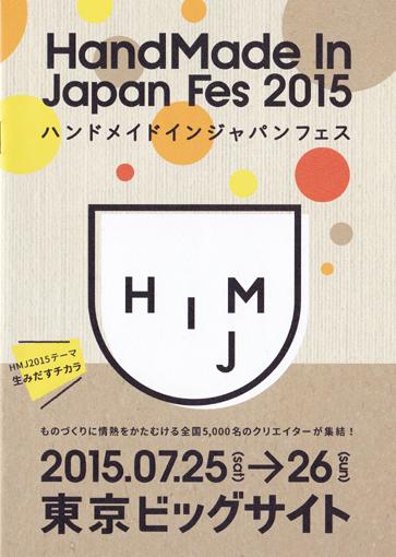 ブログHJF2015