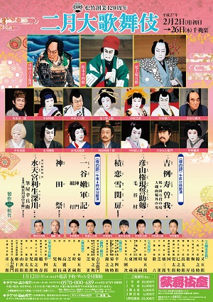 kabukiza_201502f[1]