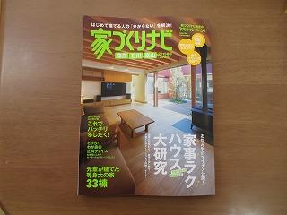 IMG_3288雑誌
