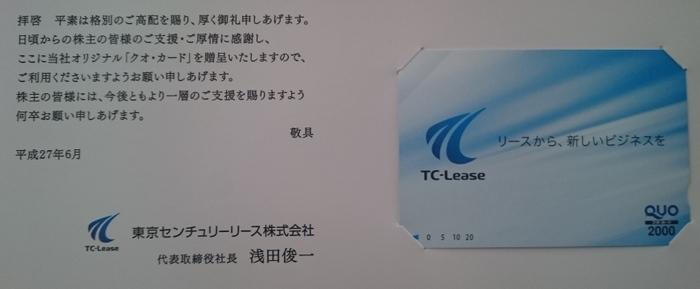 201503東京センチュリーリース
