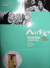hyougemono4567r.png