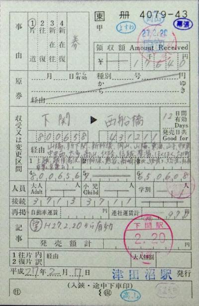 2015年2月27日 工臨 ケヨ34 015
