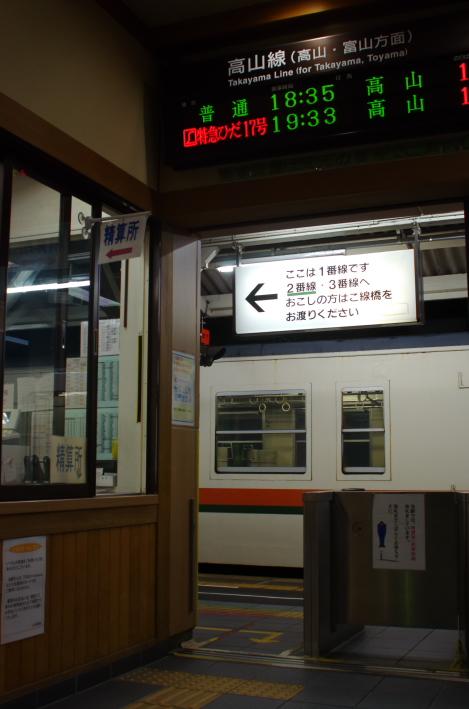 2015年2月22日~24日 下呂 諏訪 170