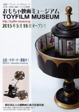 おもちゃ映画ミュージアム 表