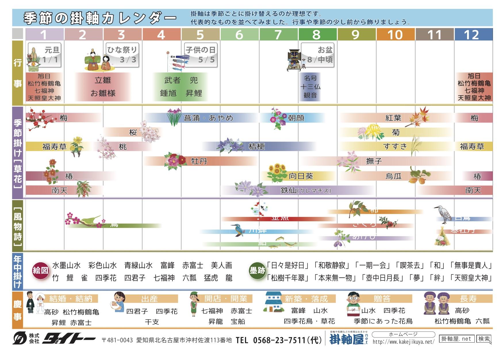 季節の掛軸カレンダー