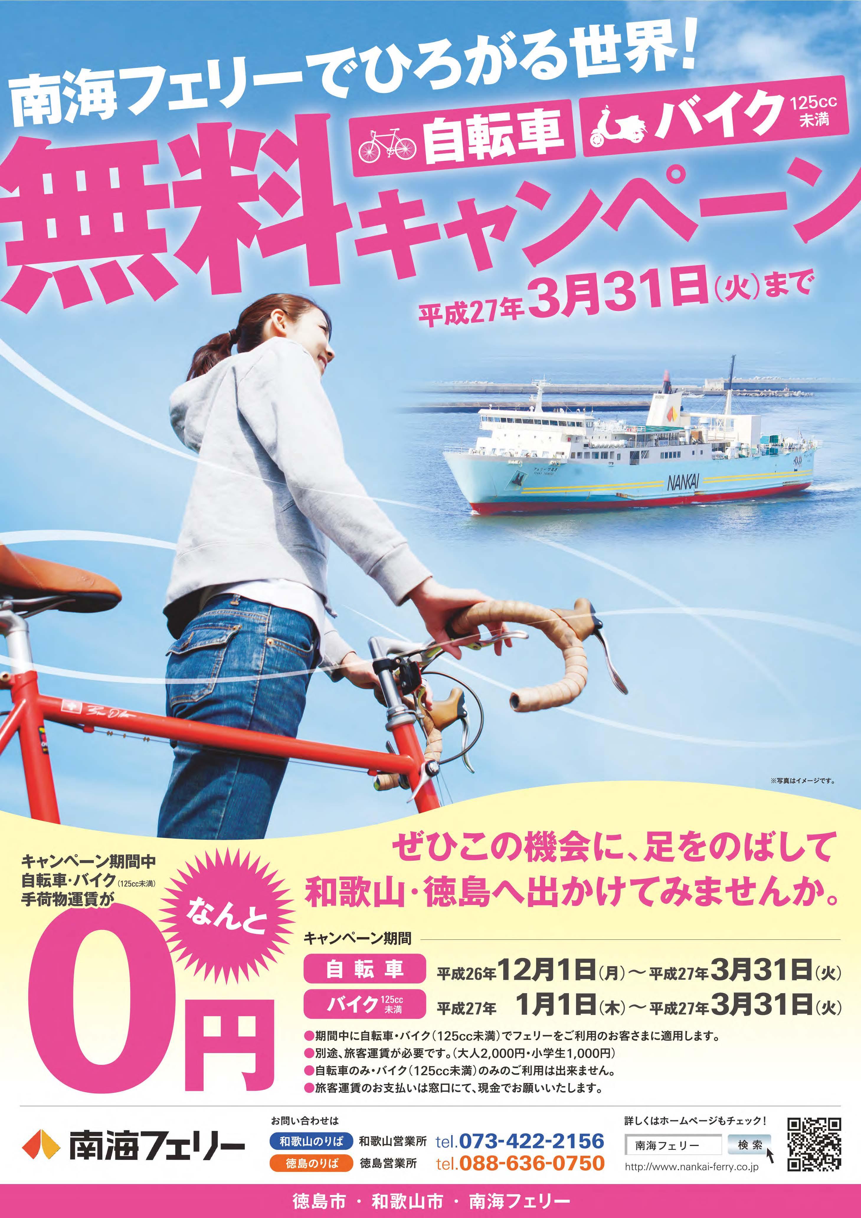 cycle2014_1.jpg